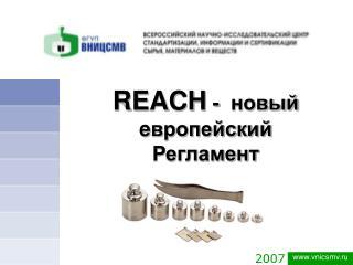 REACH - новый e вропейский Регламент