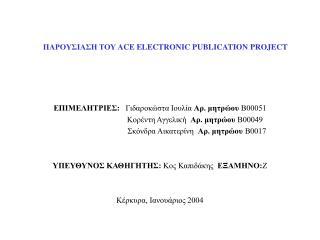 ΠΑΡΟΥΣΙΑΣΗ ΤΟΥ ACE ELECTRONIC PUBLICATION PROJECT