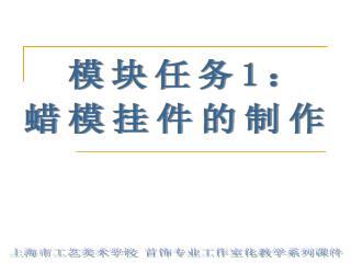上海市工艺美术学校 首饰专业工作室化教学系列课件