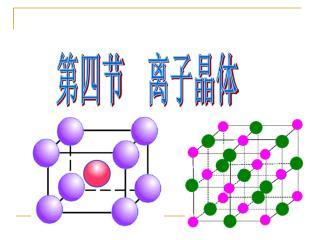 第四节 离子晶体