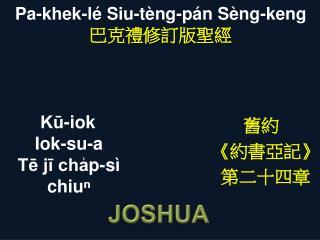 Kū-iok Iok-su-a Tē jī cha̍p-sì chiuⁿ