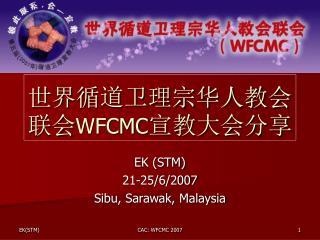 世界循道卫理宗华人教会联会 WFCMC 宣教大会分享