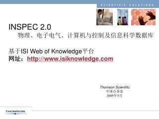 Thomson Scientific 中国办事处 2005 年 5 月
