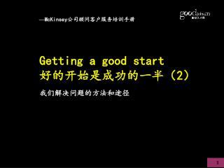 Getting a good start 好的开始是成功的一半( 2 )