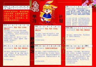 1 月 24 日至 2 月 6 日,朋友们即进入返乡回家、欢度新春佳节的浓浓气氛中,忙了一年了,好好休息一下,享受与家人、朋友团聚的美好时光!