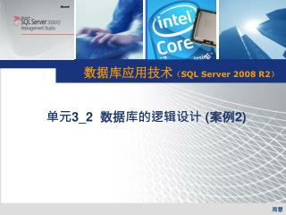数据库应用技术 ( SQL Server 2008 R2 )