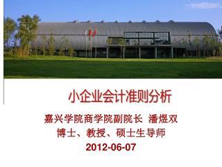 嘉兴学院商学院副院长 潘煜双 博士、教授、硕士生导师 2012-06-07