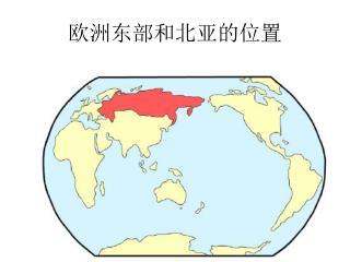 欧洲东部和北亚的位置