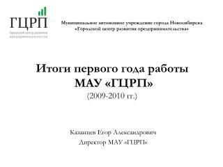 Итоги первого года работы МАУ «ГЦРП» (2009-2010 гг.)