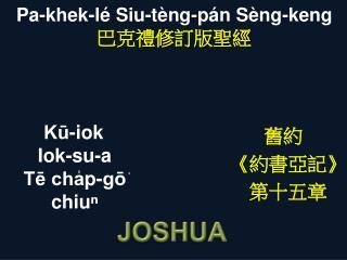 Kū-iok Iok-su-a  Tē  cha̍p-gō͘  chiuⁿ