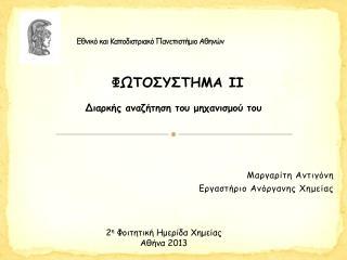 Εθνικό και Καποδιστριακό Πανεπιστήμιο Αθηνών