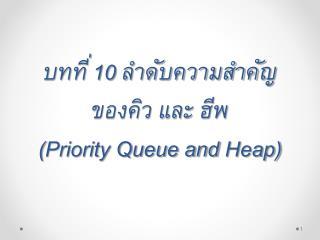บทที่ 10 ลำดับความสำคัญของคิว และ ฮีพ ( Priority Queue and Heap)