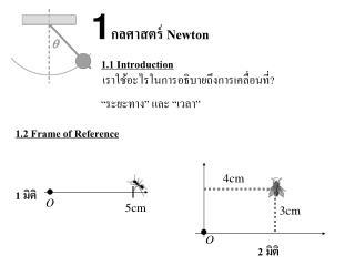 1 กลศาสตร์ Newton