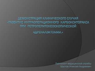 Лейтенант медицинской службы Шустов Алексей Андреевич