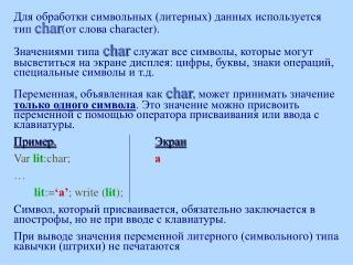 Для обработки символьных (литерных) данных используется тип char ( от слова character) .