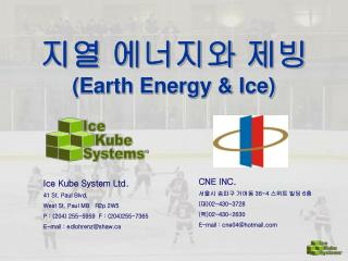 지열 에너지와 제빙 (Earth Energy & Ice)