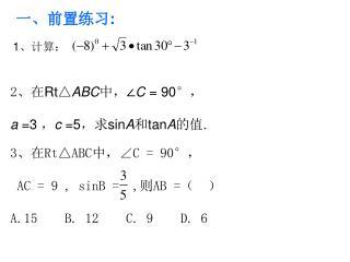 3 、在 Rt△ABC 中,∠ C = 90° , AC = 9 , sinB =  , 则 AB = (  ) A.15    B. 12    C. 9    D. 6