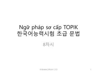 Ngữ pháp sơ cấp  TOPIK 한국어능력시험 초급 문법