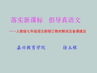 —— 人教版七年级语文新修订教材解读及备课建议