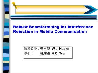 Robust Beamformaing for Interference Rejection in Mobile Communication