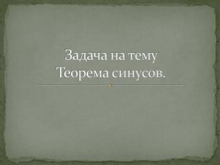 Задача на тему Теорема синусов.