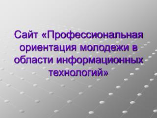 Сайт «Профессиональная ориентация молодежи в области информационных технологий»
