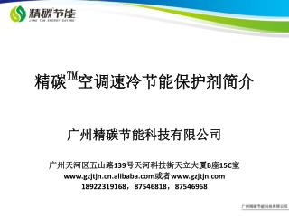 精碳 TM 空调速冷节能保护剂简介