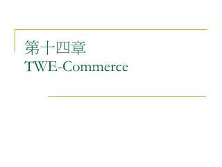 第十四章 TWE-Commerce