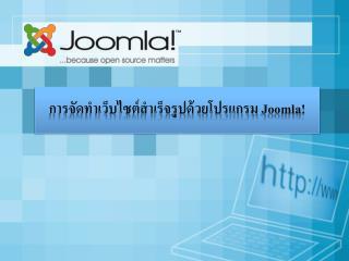 การจัดทำเว็บไซต์สำเร็จรูปด้วยโปรแกรม Joomla !