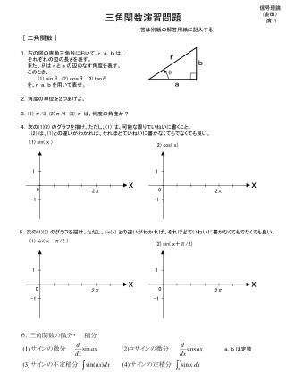三角関数演習問題