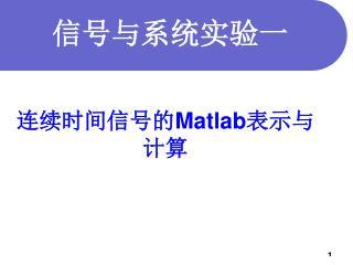 连续时间信号的Matlab表示与计算