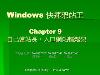 Windows 快速架站王 Chapter 9 自己當站長,入口網站輕鬆架
