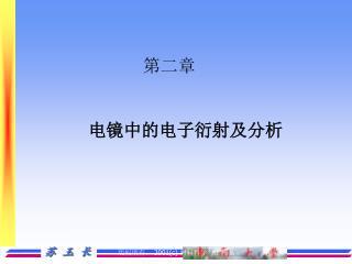 版权所有, 2001( c) 材料科学与工程系