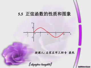 5.5 正弦函数的性质和图象