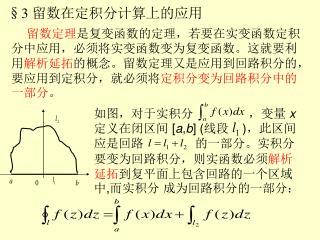 §3 留数在定积分计算上的应用