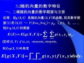 一、二维随机向量的数学期望与方差