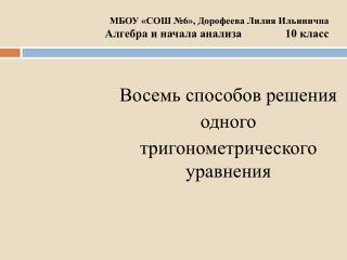 МБОУ «СОШ №6», Дорофеева Лилия Ильинична Алгебра и начала анализа 10 класс