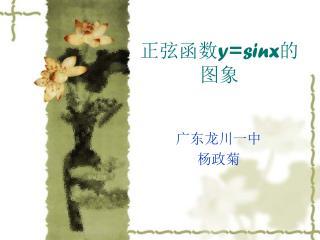 正弦函数 y=sinx 的图象