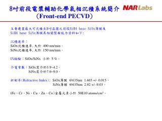 8 吋前段電漿輔助化學氣相沉積系統簡介 ( Front-end PECVD )