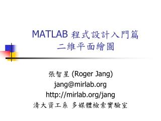 MATLAB 程式設計入門篇 二維平面繪圖
