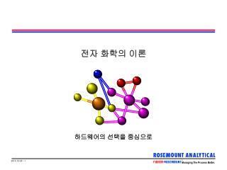 전자 화학의 이론