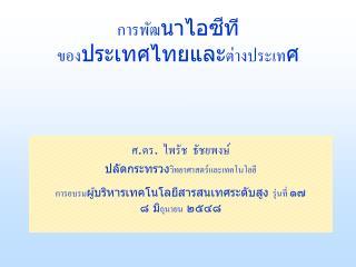 การพัฒ นาไอซีที ของ ประเทศไทยและ ต่างประเท ศ