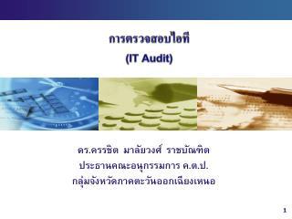 การตรวจสอบไอที (IT Audit)
