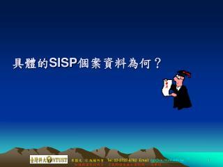 具體的 SISP 個案資料為何?
