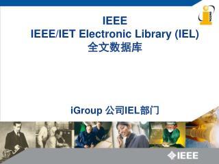 IEEE IEEE/IET Electronic Library (IEL) 全文数据库 iGroup 公司 IEL 部门