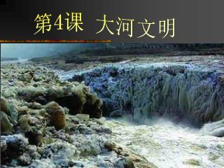 第 4 课 大河文明
