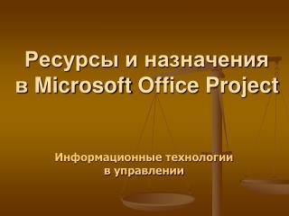 Ресурсы и назначения в Microsoft Office Project