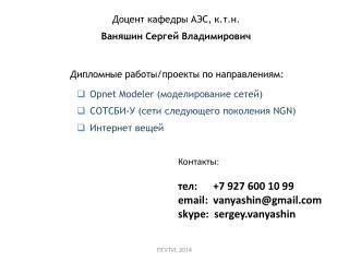 Контакты: тел: +7 927 600 10 99 email: vanyashin@gmail skype: sergey.vanyashin