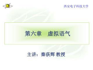 主讲:秦荻辉 教授
