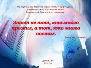 Знает не тот, кто много прожил, а тот, кто много постиг. (казахская пословица)